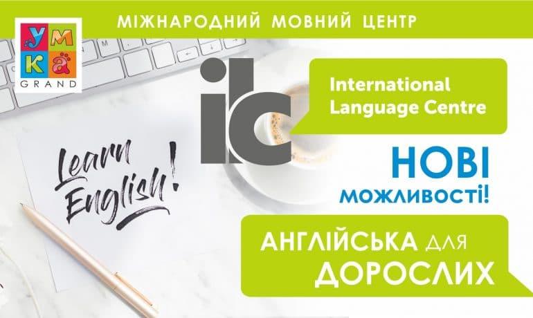 Англійська для дорослих