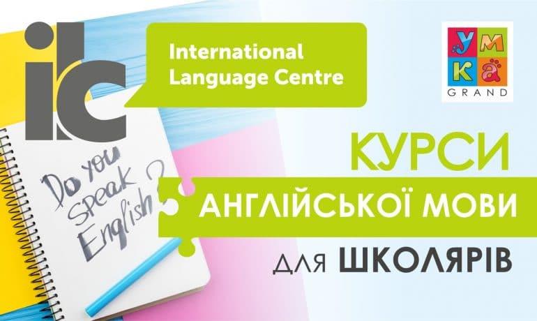 Англійська мова для школярів