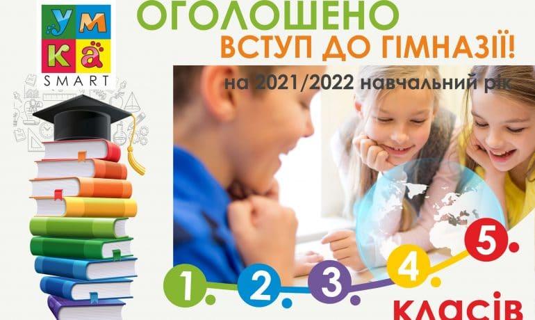 Набір на 2021-2022 навчальний рік